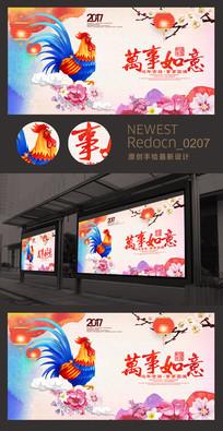 中国风鸡年万事如意喜庆背景板展板