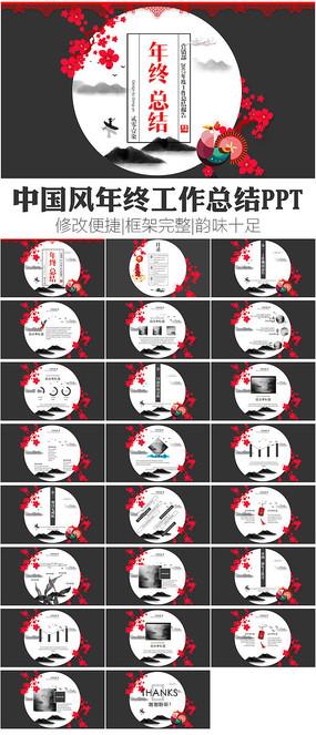 中国风年终工作总结PPT