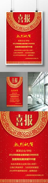 中国风喜报海报模版