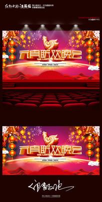 中国风元宵节活动晚会背景设计