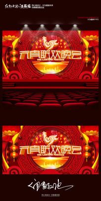 中国风元宵节晚会背景设计