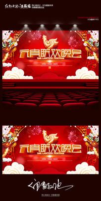 中国风元宵晚会背景