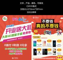中国移动宣传单DM单