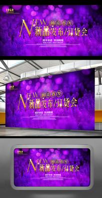 紫色薰衣草新品发布订货会海报