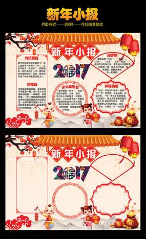 春节元旦小报新年手抄电子小报