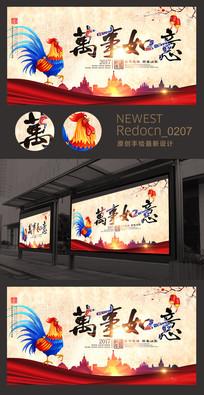 红丝绸2017鸡年万事如意新年背景板展板