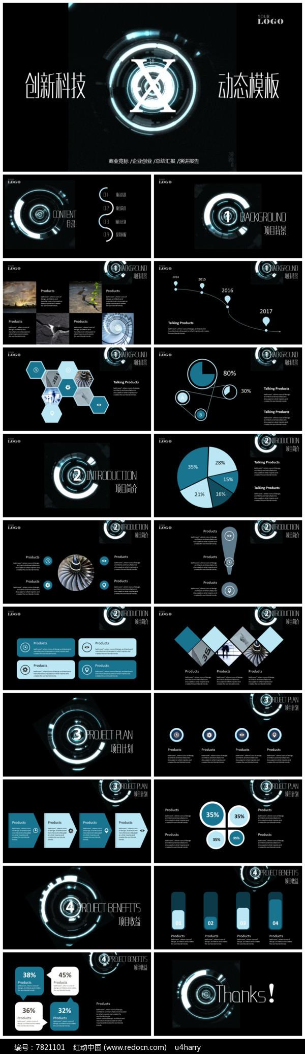 酷炫动态背景科幻商务模板ppt素材下载(编号7821101)图片