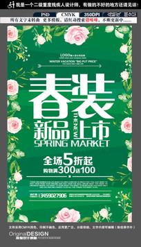绿意浓浓春装新品上市春季促销海报模板