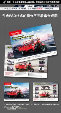 摩托三轮车宣传单
