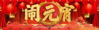 闹元宵淘宝天猫店招banner海报