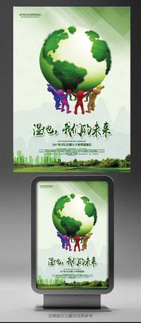 世界湿地日海报 PSD