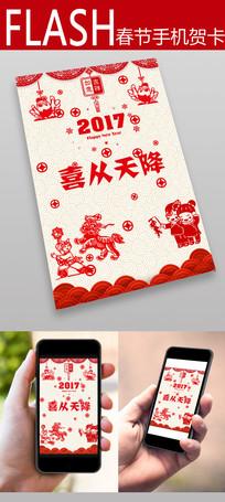 手机新年春节电子flash贺卡 FLA