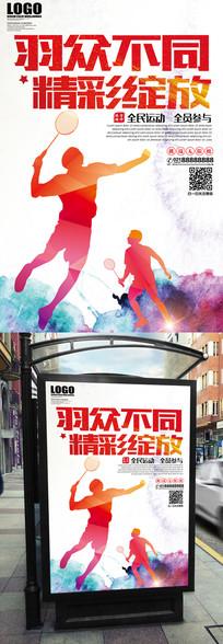 水彩羽毛球培训招生宣传海报