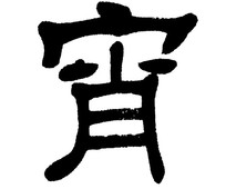 宵字隶书书法字体 AI