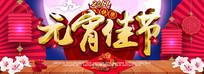 元宵佳节店招banner海报