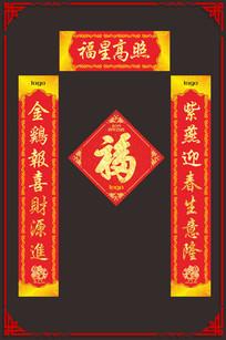 中国风2017春节对联