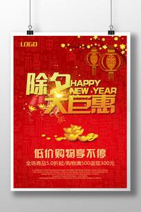 2017鸡年除夕春节团圆新年海报