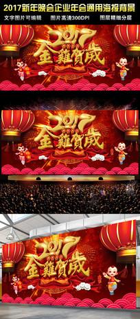 2017鸡年新年春节晚会演出舞台海报背景墙
