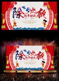 春节除夕夜海报展板背景板设计