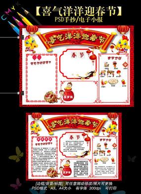 春节新年文化习俗寒假手抄报小报