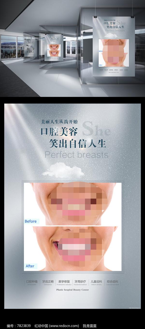 口腔美容展板图片