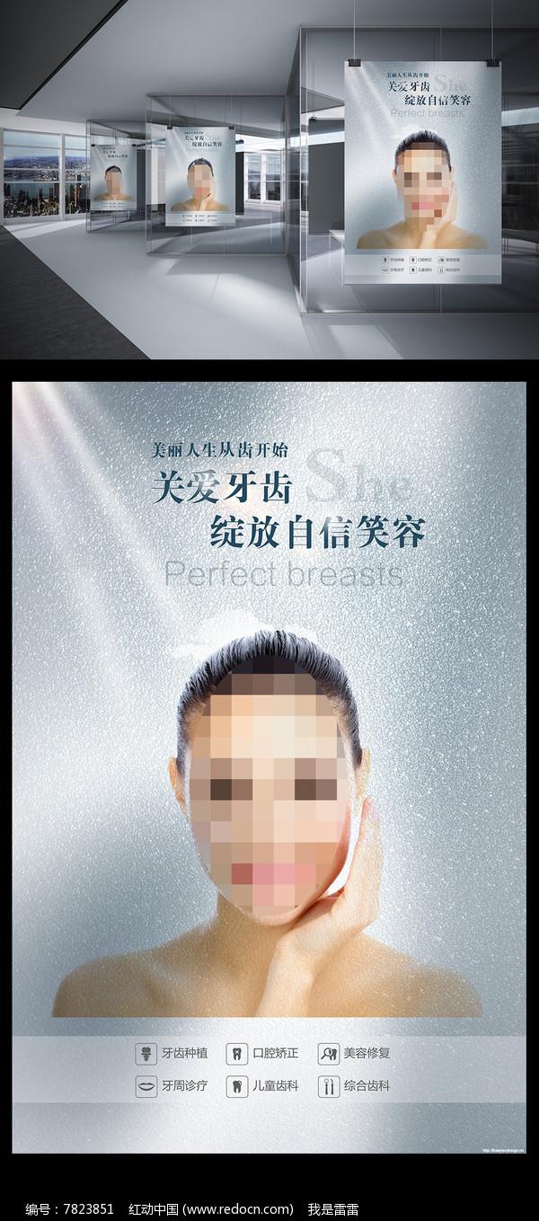 口腔医疗美容展板图片