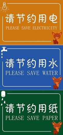卫生间节约标语牌