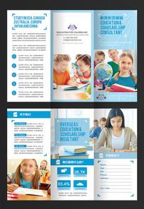 学校教育培训招生三折页PSD模板