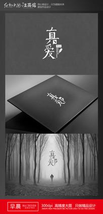 中式简约婚庆标志