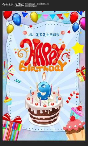 创意9岁生日快乐海报
