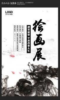 创意水墨风绘画展海报设计