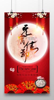 中国红元宵海报