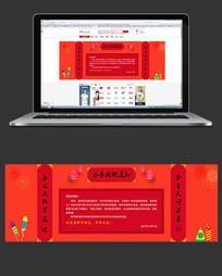 红色大气淘宝春节放假通知