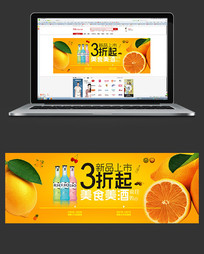黄色橙子banner