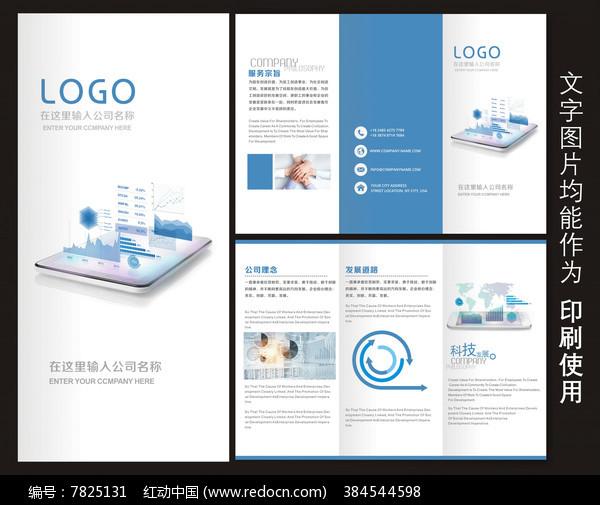 论文高科技莲子三折页CDR素材下载_企业v论文蓝色包装设计折页图片
