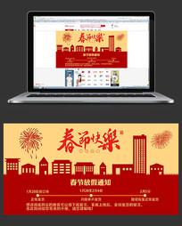 中国风剪影淘宝春节放假通知 PSD