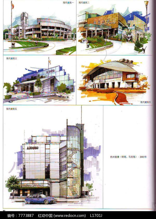 现代建筑景观手绘