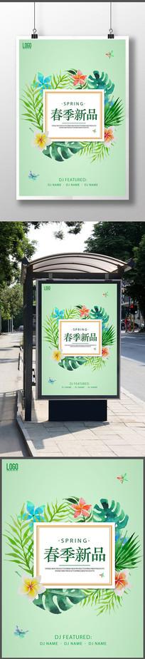 2017创意手绘春季新品上市海报