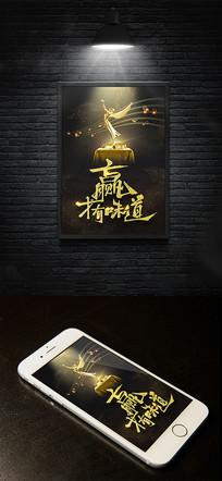 2017金色微商宣传海报设计