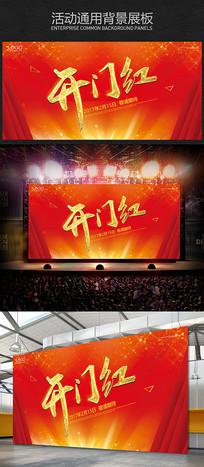 2017开门红炫酷海报