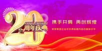 20周年庆典背景板