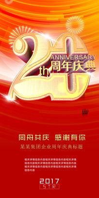20周年庆典海报