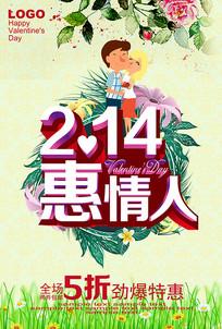 214惠情人情人节海报宣传单