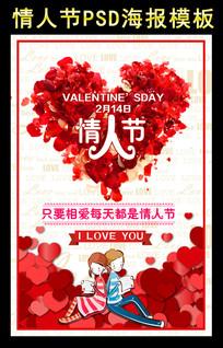 2月14情人节促销海报