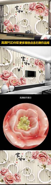 3D背景时尚玫瑰简约电视背景墙