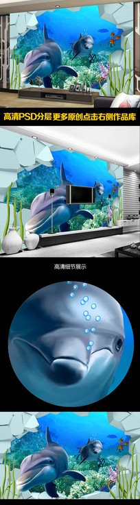 3D效果海底世界电视背景墙