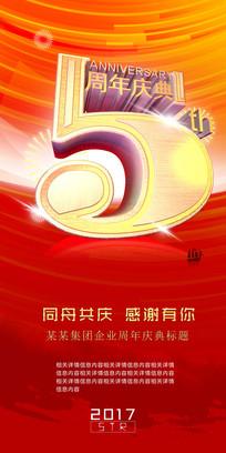 5周年庆典海报