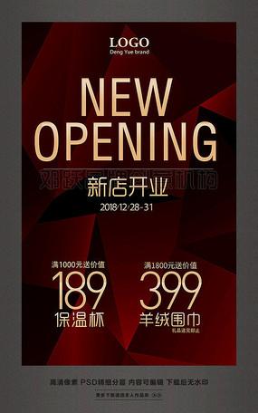 NEWOPENIN新店开业海报设计