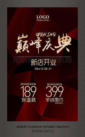 OPENING巅峰庆典新店开业海报设计