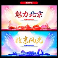北京海报设计